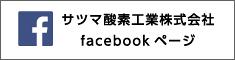 サツマ酸素工業Facebookページ